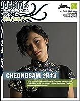 Cheongsam (Pepin Fashion, Textiles & Patterns)