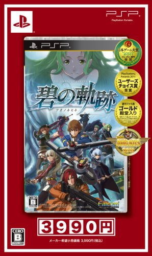 'Legend of Heroes' Ao no Kiseki new chapter anniversary special edition