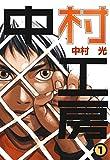 中村工房 1巻 (デジタル版ガンガンウイングコミックス)