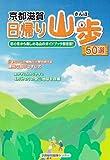 京都滋賀日帰り山歩50選—初心者から楽しめる山のガイドブック新定番!
