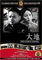 大地 [DVD] FRT-206