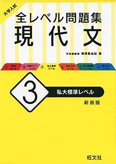 《新入試対応》大学入試 全レベル問題集 現代文 3 私大標準レベル 新装版