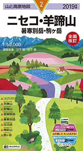 山と高原地図 ニセコ・羊蹄山 暑寒別岳