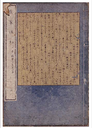 和本,病家須知4巻(全8巻うち6巻まで) (長野電波技術研究所)