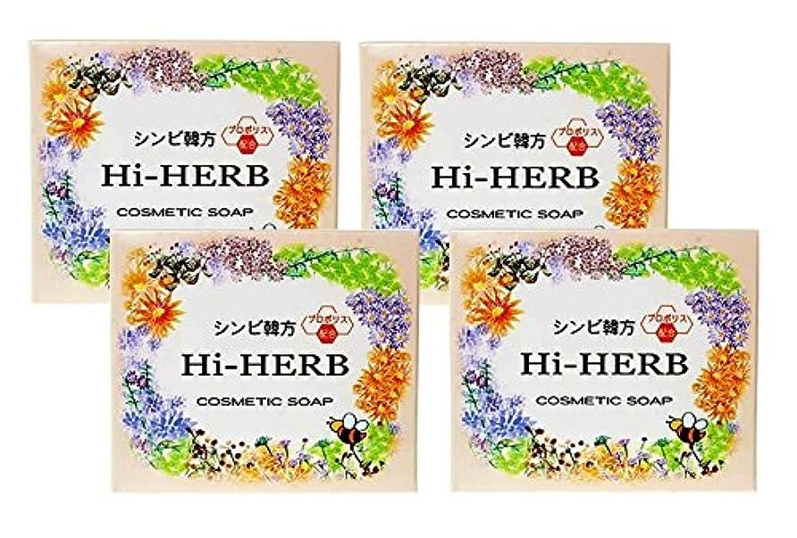 オーナー幻想的やさしく【シンビ】韓方ハイハーブ石鹸 100g×4個セット