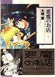 悪魔のお店 (ソノラマコミック文庫)