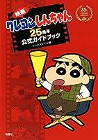 映画クレヨンしんちゃん25周年公式ガイドブック