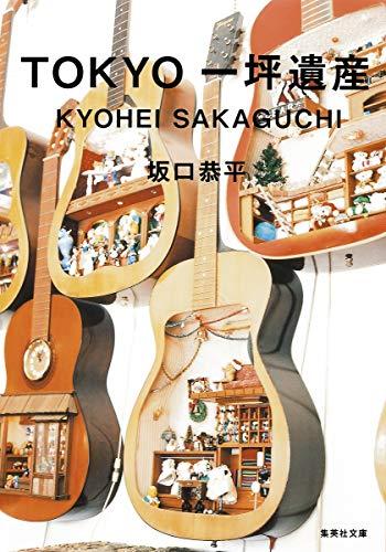 TOKYO一坪遺産 (集英社文庫)