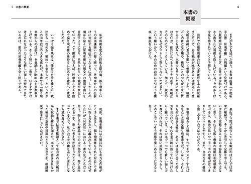 『令和新手白書 振り飛車編 (マイナビ将棋BOOKS)』の3枚目の画像