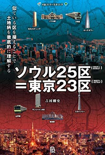 ソウル25区=東京23区: 似ている区を擬えることで土地柄を徹底的に理解する