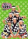 8時だョ!全員集合 最終盤 (通常版)[DVD]