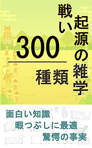 戦い、起源の雑学300種類 雑学シリーズ