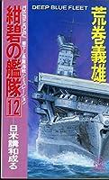 紺碧の艦隊〈12〉日米構和成る (トクマ・ノベルズ)