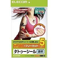 (3個まとめ売り) エレコム 手作りタトゥーシール EJP-TATA45