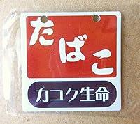 昭和レトロ看板 たばこと塩 穴あきミニ金属(アルミ板)看板 単品 (たばこ看板 カコク生命)