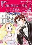 恋を夢見る白雪姫 (ハーレクインコミックス・キララ)