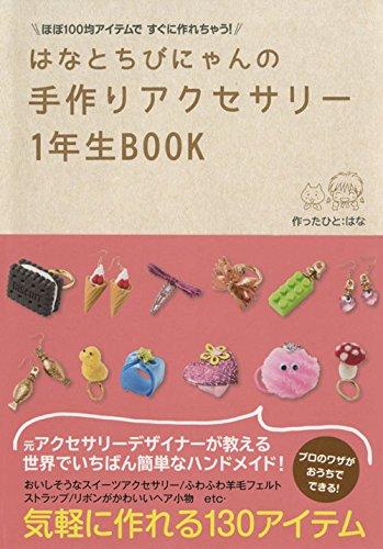 ワニブックス『はなとちびにゃんの手作りアクセサリー1年生BOOK』