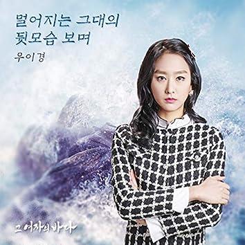 그 여자의 바다 Pt. 18 (Original Television Soundtrack)