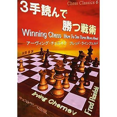 チェス 3手