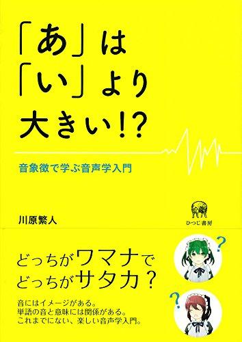 「あ」は「い」より大きい!?—音象徴で学ぶ音声学入門