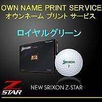 DUNLOP(ダンロップ) SRIXON(スリクソン) 2021 Z-STAR7 ゴルフボール 12個入り(1DZ) ロイヤルグリーン 【オウンネーム自由(無料)片面】 漢字・かな・カナ・アルファベット【(POP体)/黄】