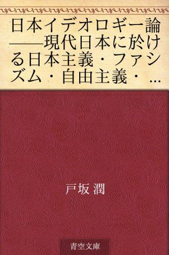 日本イデオロギー論 ——現代日本に於ける日本主義・ファシズム・自由主義・思想の批判