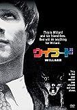 ウイラード[KIBF-1720][DVD]