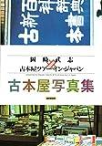 岡崎武志×古本屋ツアー・イン・ジャパン 古本屋写真集