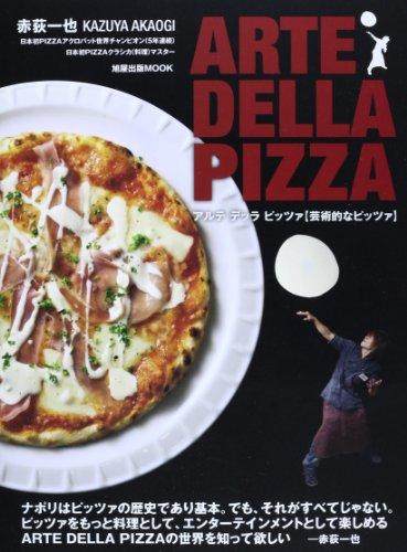 ARTE DELLA PIZZA―芸術的なピッツァ (旭屋出版MOOK)