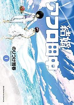 [のりつけ雅春]の結婚アフロ田中(1) (ビッグコミックス)