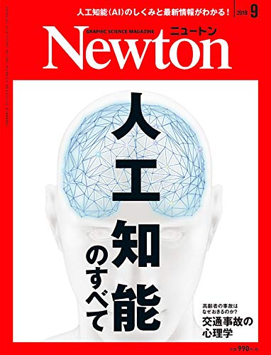Newton(ニュートン) 2019年 09 月号 [雑誌]