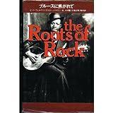 ブルースに焦がれて (the Roots of Rock)