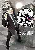 大東京トイボックス【デジタルリマスター版】(4) (スタジオG3)