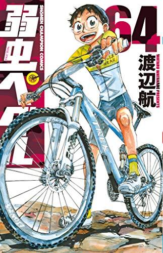 弱虫ペダル(64) (少年チャンピオン・コミックス)