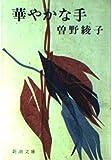 華やかな手 (新潮文庫 そ 1-6)
