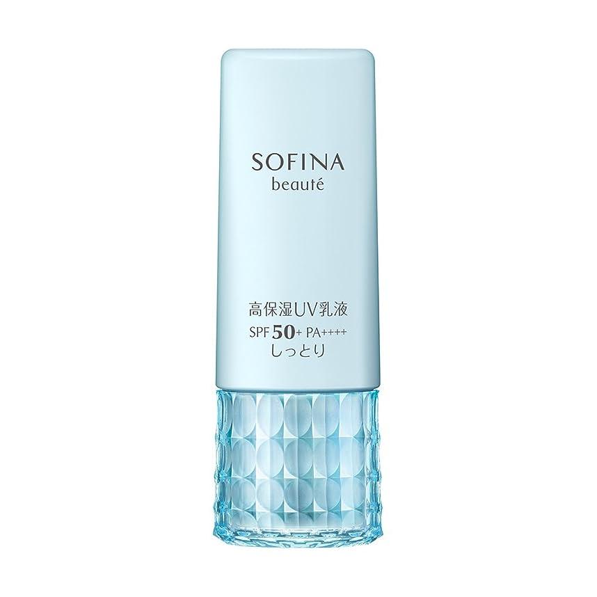 ミンチ相談する今日ソフィーナボーテ 高保湿UV乳液 SPF50+ PA++++ しっとり 30g