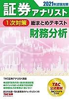 51u4kW7dAzL. SL200  - 証券アナリスト試験