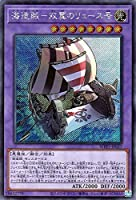 海造賊-双翼のリュース号 シークレット 遊戯王 WORLD PREMIERE PACK 2020 wpp1-jp037