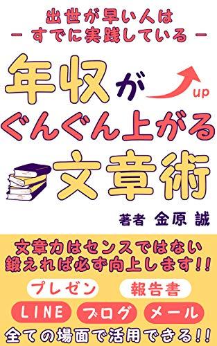 bunnshouryoku (Japanese Edition)