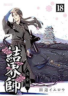 結界師 完全版 (18) (少年サンデーコミックススペシャル)