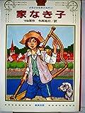 家なき子 (1982年) (少年少女世界の名作〈17〉)