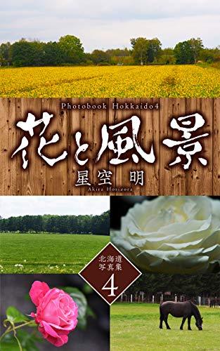 花と風景  北海道写真集4: Photobook Hokkaido4