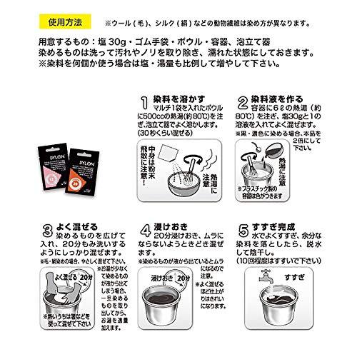 ダイロンジャパン DYLON マルチ 衣類 繊維用染料 5.8g col.17 ネイビー