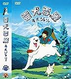 Belle Et Sebastien Complete Series ( 名犬ジョリィ コンプリート DVD-BOX ) (全52話,1300分) (4DISC) アニメ めいけんジョリィ ベル&セバスチャン Belle and Sebastian [DVD] [Import] [※再生するにはリージョンフリーの機器が必要です]