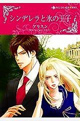 シンデレラと氷の王子 (分冊版) 12巻 Kindle版