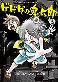 ゲゲゲの鬼太郎 (2) (てんとう虫コミックススペシャル)