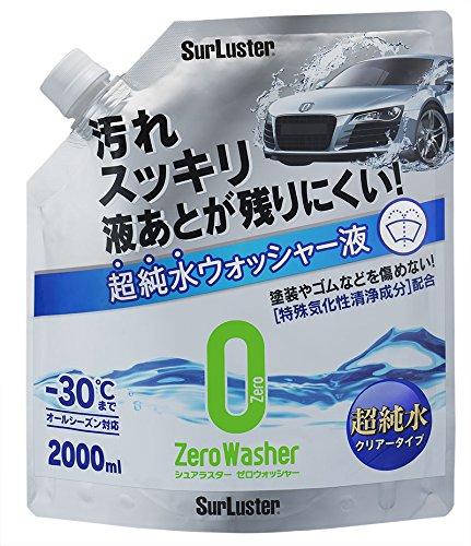 シュアラスター ウォッシャー液 ゼロウォッシャー [超純水クリアータイプ] 2L SurLuster S-103