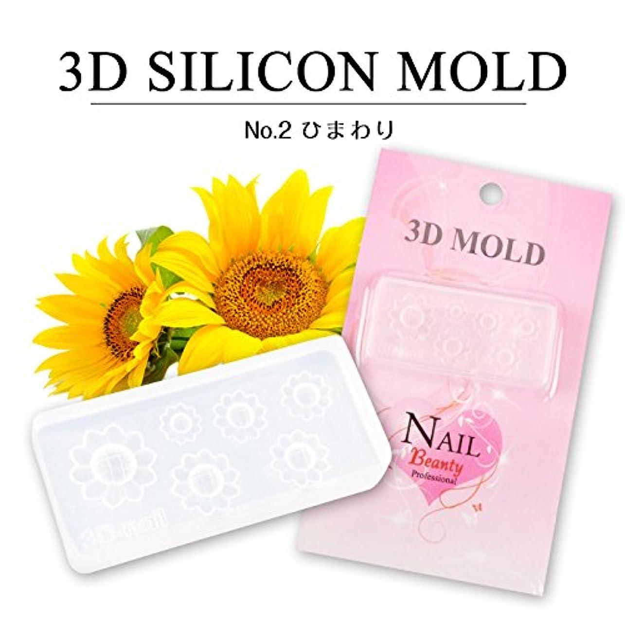 間違いなく個性どこにも3D シリコンモールド 【02】 ひまわり ネイルアート