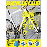 BiCYCLE CLUB (バイシクルクラブ)2019年7月号 No.411(輪行の達人テク)[雑誌]