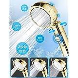 シャワーヘッド 2020年最新版 バスヘッド 3段階モード調節 強力増圧シャワー 70%節水 ワンボタン止水 360°回転 水量調整 極細水流 取り付け簡単 バス用品 国際汎用規格G1/2 (ゴルード)